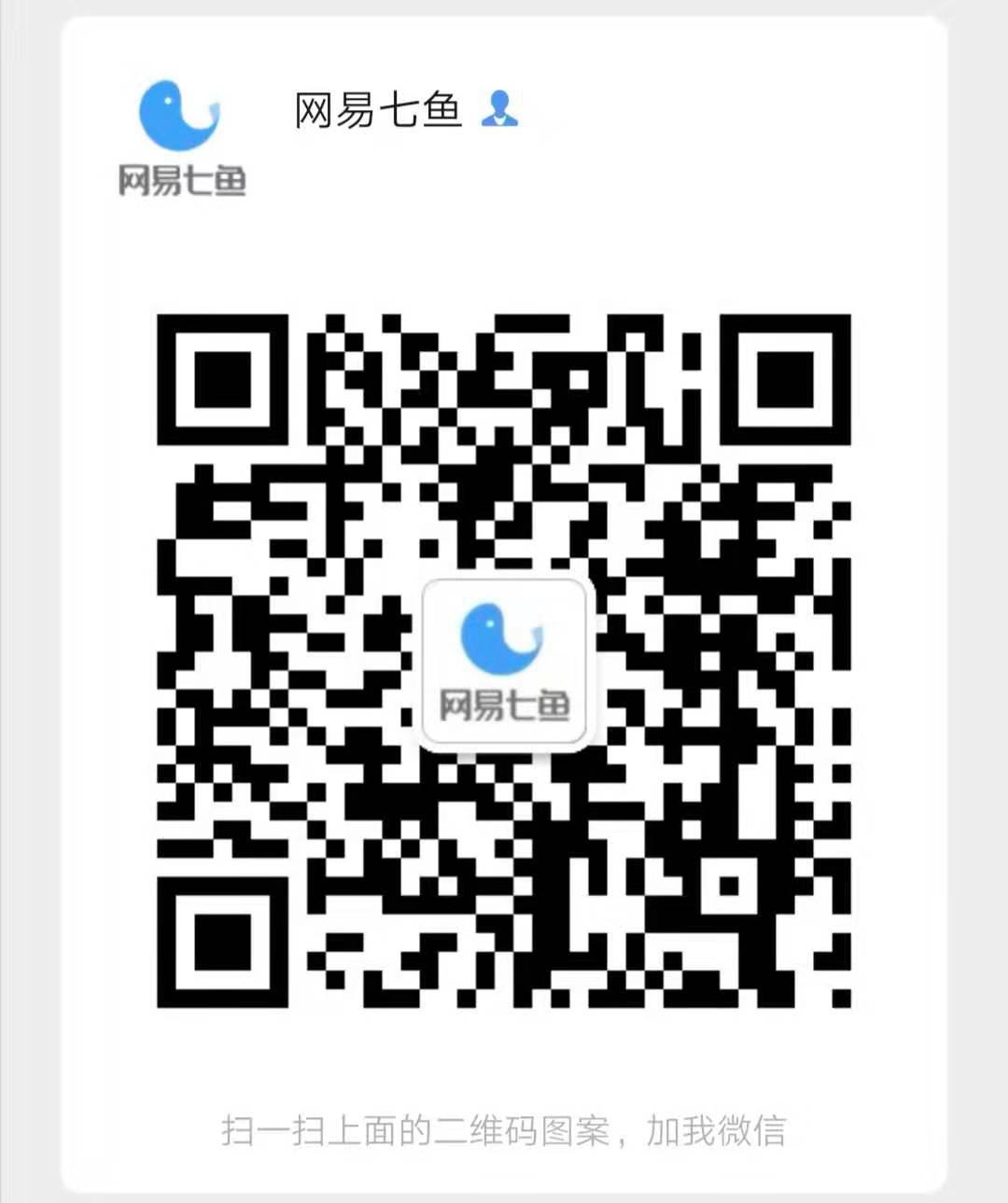网易七鱼微信咨询