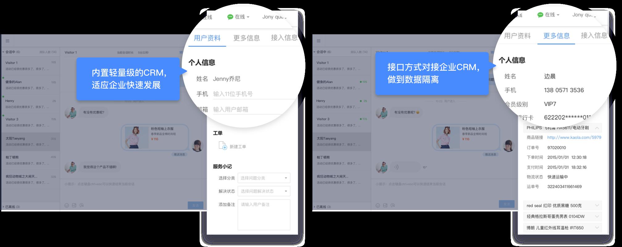 在线客服系统可接入企业CRM